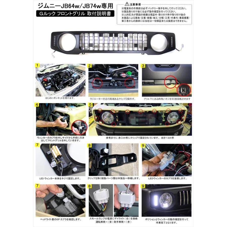 新型 ジムニー カスタム パーツ JB64W シエラ JB74W  フロントグリルメッキカバー LEDウインカー付き Gルック フロントガーニッシュ 外装|kuruma-com2006|07