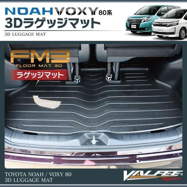 新型 ヴォクシー80 マット ボクシー ノア80系 ラゲッジマット マット フロアマット 3D FM3 アクセサリー パーツ 防水 内装 kuruma-com2006