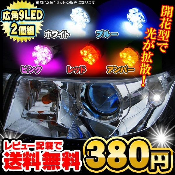 T10 ポジション球 車幅灯 LED kuruma-com2006