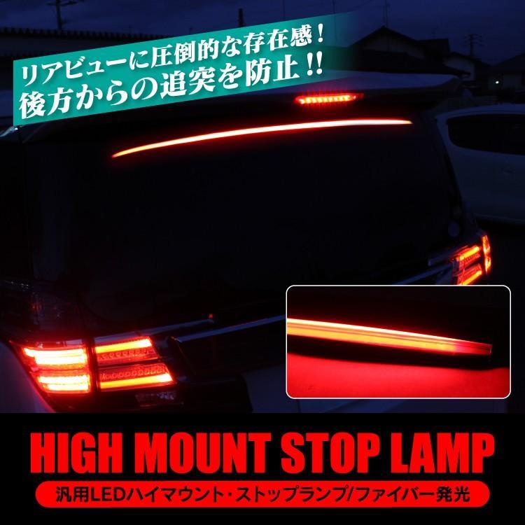 ハイ マウント ストップ ランプ