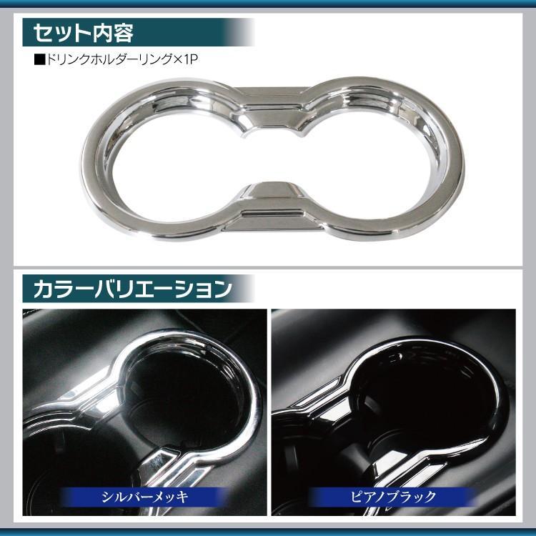 プリウス 50系 PHV ドリンクホルダーリング カップホルダーリング 1P 内装 パーツ プリウスPHV|kuruma-com2006|03
