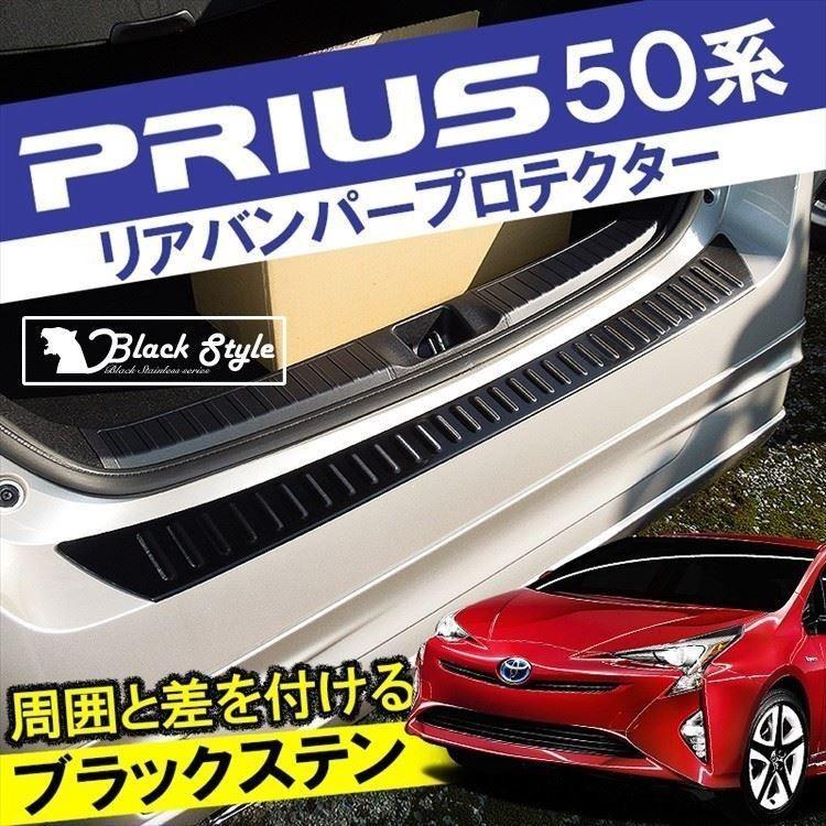 プリウス 50系 リア バンパープロテクター リアステップガード トランクガード ブラックステン ブラック 黒 パーツ カスタム L=970|kuruma-com2006