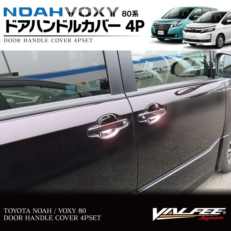 新型ノア ヴォクシー ZRR 80系 パーツ メッキ ドア ハンドル カバー ガーニッシュ 4PVALFEE製 VOXY NOAH ボクシー|kuruma-com2006