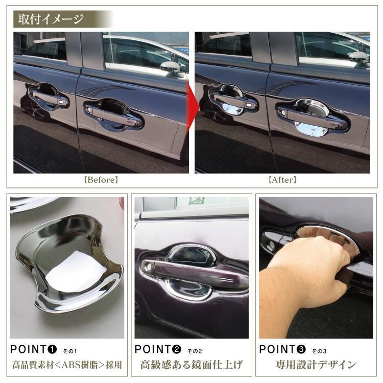 新型ノア ヴォクシー ZRR 80系 パーツ メッキ ドア ハンドル カバー ガーニッシュ 4PVALFEE製 VOXY NOAH ボクシー|kuruma-com2006|03