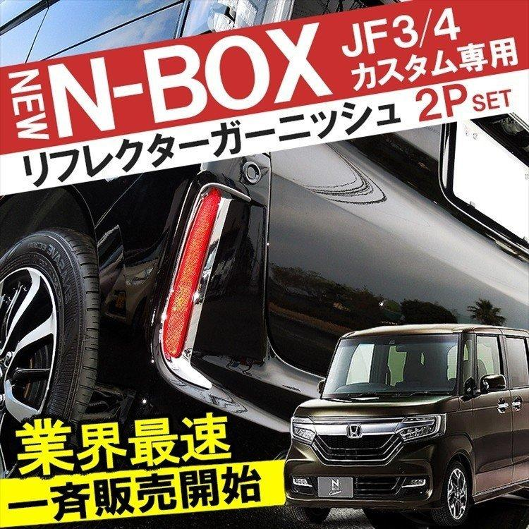 新型 NBOX カスタム パーツ アクセサリー JF3 JF4 リフレクターガーニッシュ Nボックス リフレクター エクステンション