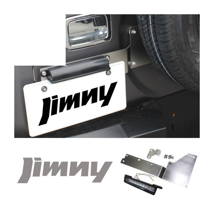 新型 ジムニー カスタム パーツ JB64W シエラ JB74W ナンバープレート移動キット ナンバープレート リア 移設 LEDライセンスランプ付き ナンバー灯