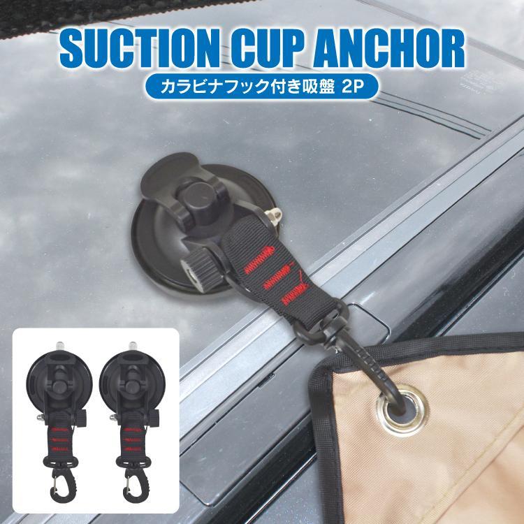 アウトドア用 吸盤 カラビナフック付き 2個セット テント タープ 留め具 多機能吸盤 強力吸着 レバー式吸盤 吸盤フック インスタントフック 車