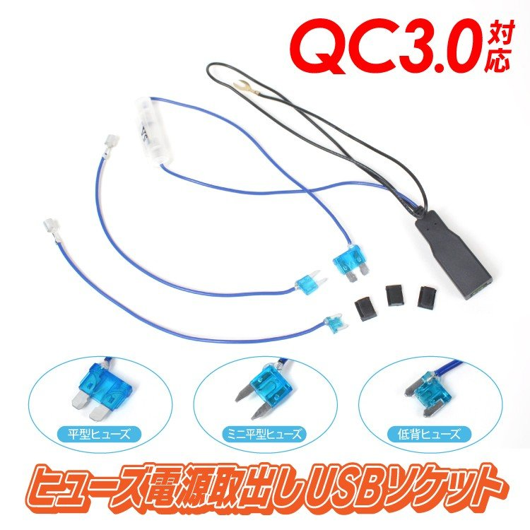 ヒューズ 電源取り出し QC3.0対応 USBソケット 平型 ミニ平型 低背 対応 12V→5V 15A 車 配線コネクター シガーソケットがない