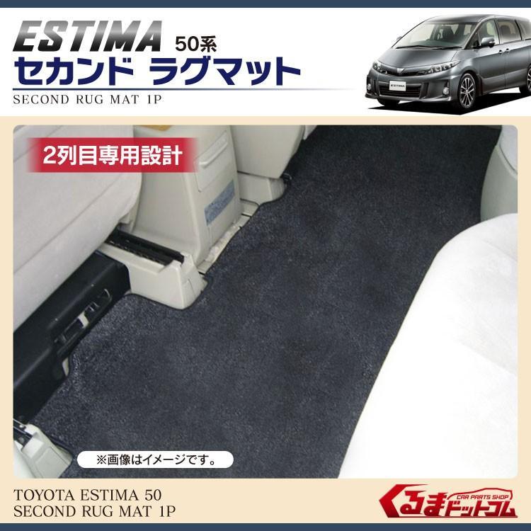 エスティマ50系 ノア ヴォクシー80系 ヴェルファイア アルファード30系 セレナC26 デリカD5 CV系 フロアマット セカンドラグマット|kuruma-com2006|03