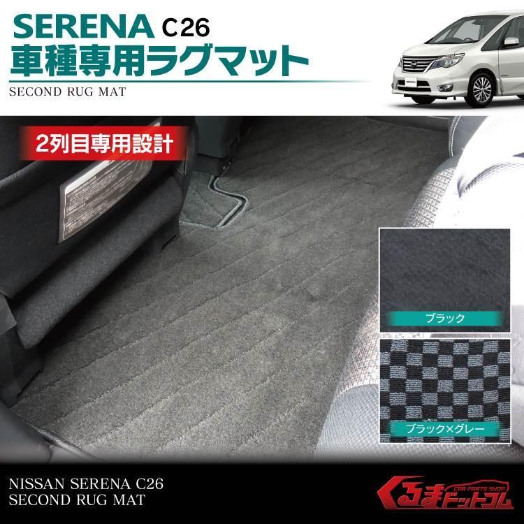 エスティマ50系 ノア ヴォクシー80系 ヴェルファイア アルファード30系 セレナC26 デリカD5 CV系 フロアマット セカンドラグマット|kuruma-com2006|05