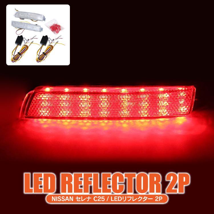 セレナC25 前期 後期 テール LED リフレクター クリアバック連動 車検対応シール付 CB【SALE】