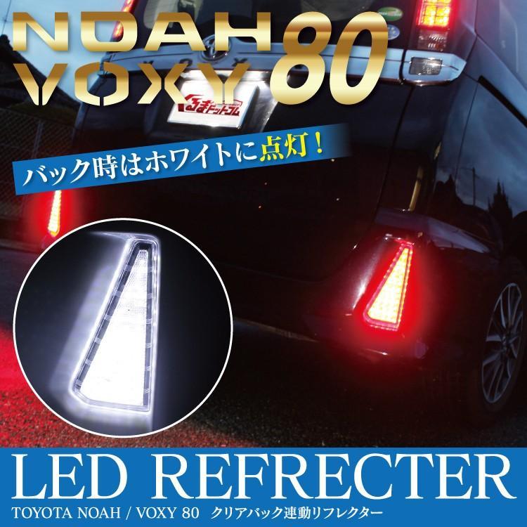 新型 ノア ヴォクシー 80系 LED リフレクター 2P クリア バック連動 ボクシー パーツ バック リア|kuruma-com2006|04
