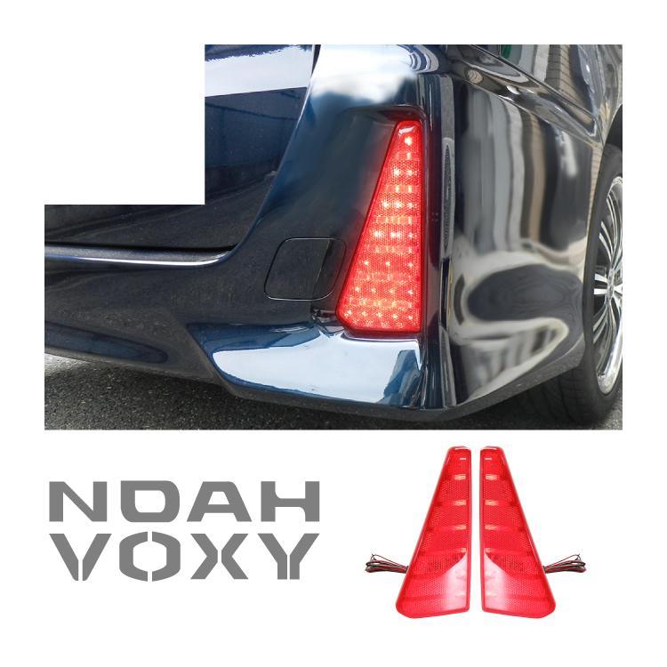 新型 ノア ヴォクシー80系 LED リフレクター 2P レッド パーツ アクセサリー リア ボクシー|kuruma-com2006