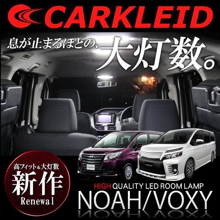 新型 ヴォクシー80系 ノア80系 LEDルームランプ とにかく明るいルームランプ パーツ 5P SMD 152灯 タクシー kuruma-com2006