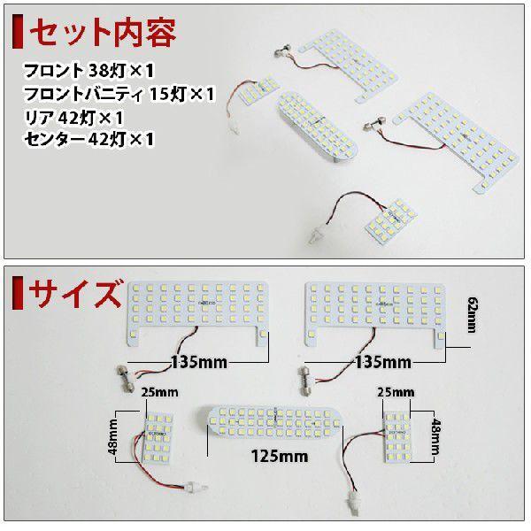 新型 ヴォクシー80系 ノア80系 LEDルームランプ とにかく明るいルームランプ パーツ 5P SMD 152灯 タクシー kuruma-com2006 02