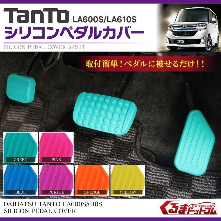 タントカスタム パーツ LA600S ペダルカバー シリコン アクセルペダル ブレーキペダル 3P アクセサリー ドレスアップ【SALE】