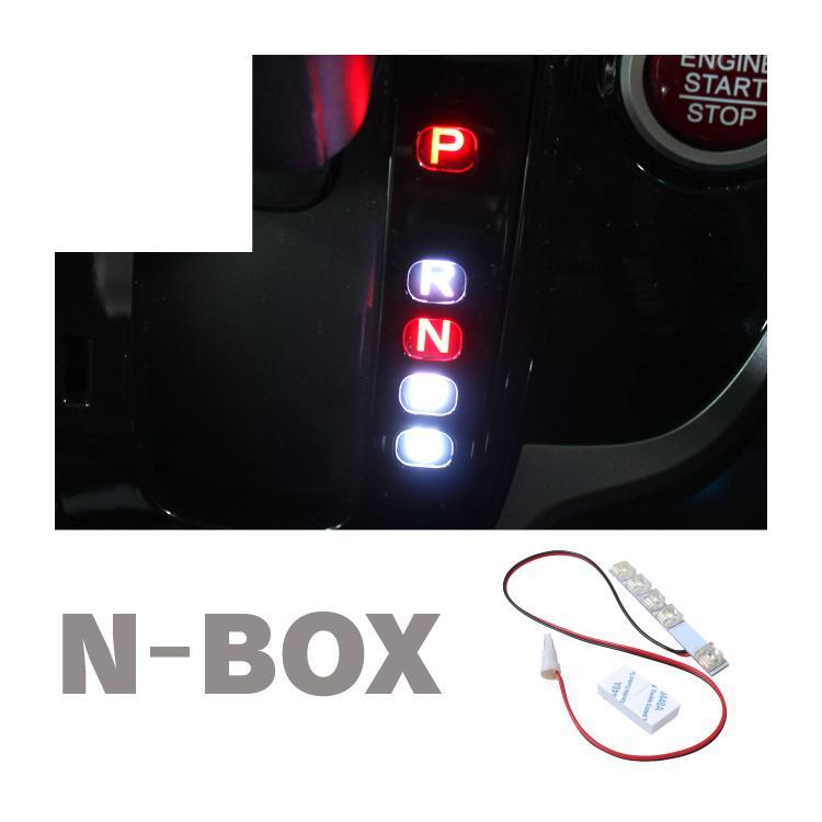 Nボックス NBOX カスタム パーツ アクセサリー LEDシフトポジション|kuruma-com2006