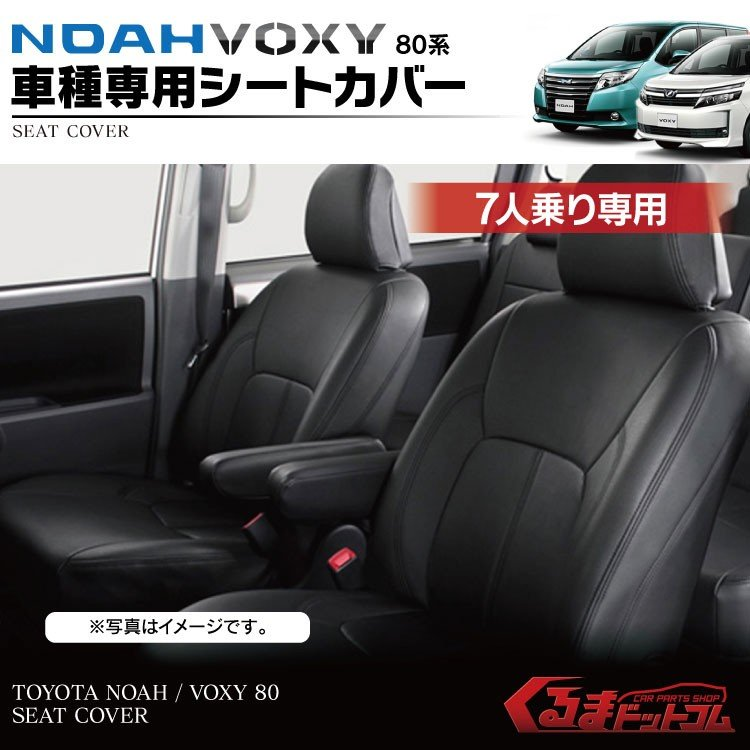 ノア80系 ヴォクシー ZRR80系 7人乗り専用 シートカバー ブラック 黒 VOXY NOAH|kuruma-com2006