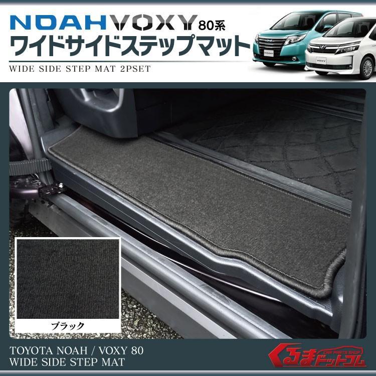 ノア ヴォクシー 80系 ハイブリッド フロアマット サイド ステップマット 2Pセット VOXY NOAH|kuruma-com2006