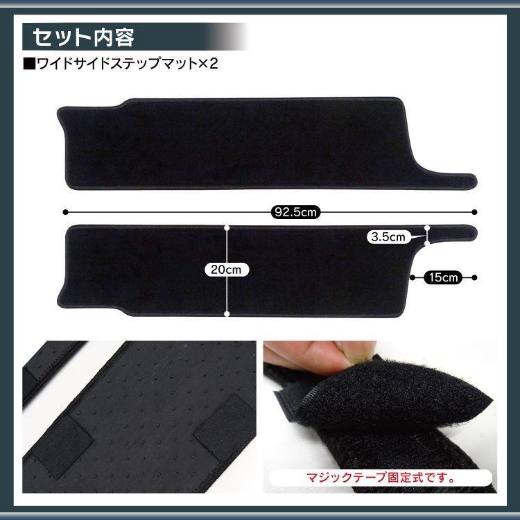 ノア ヴォクシー 80系 ハイブリッド フロアマット サイド ステップマット 2Pセット VOXY NOAH|kuruma-com2006|02