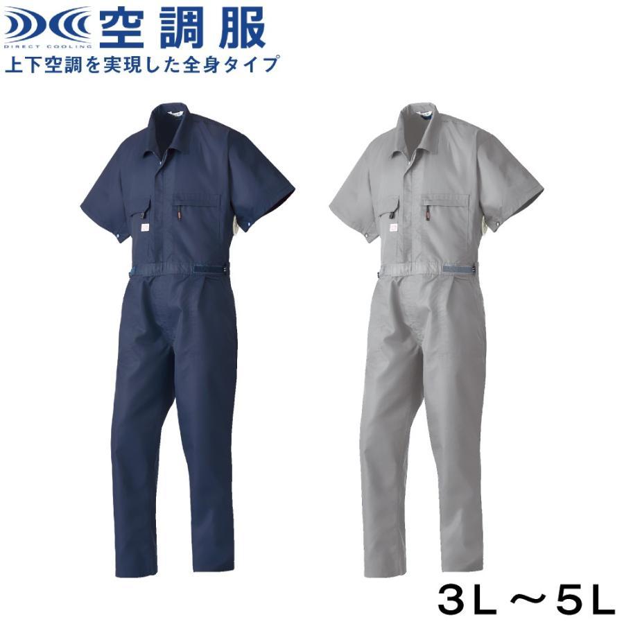 空調服 半袖つなぎ服 半袖つなぎ服 半袖つなぎ服 1−9821 オートバイ3L 〜サイズまで 8f8