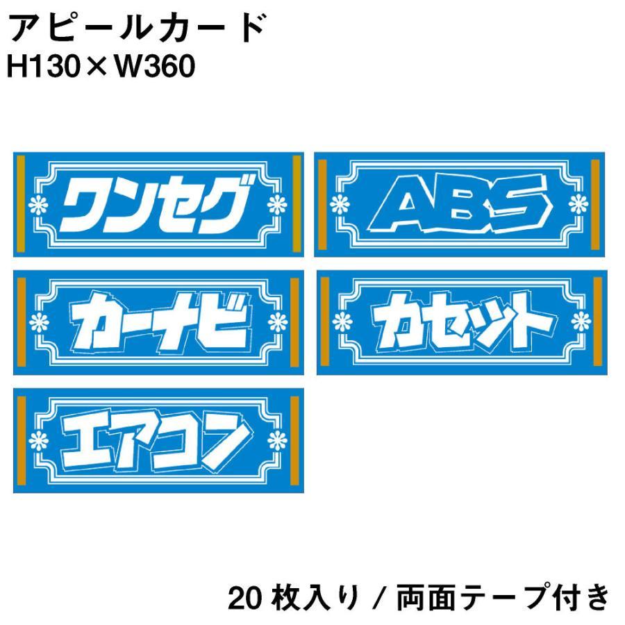 アピールカード 20枚 自動車販売店向けポップ ブルー