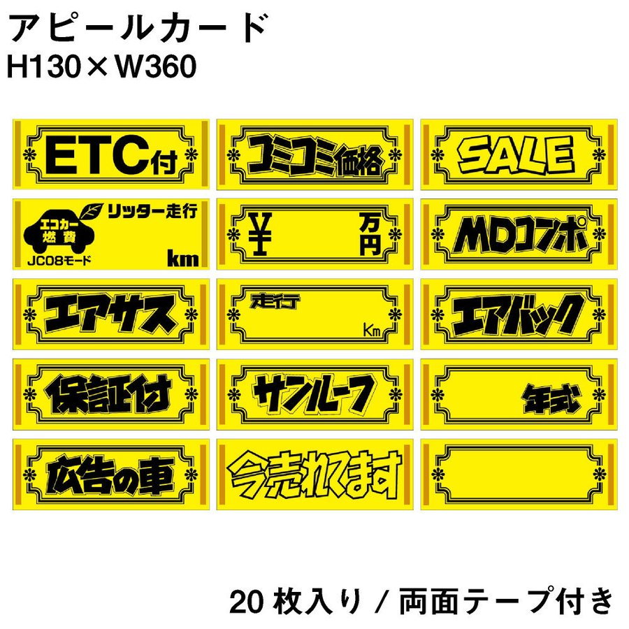 アピールカード 20枚 自動車販売店向けポップ イエロー