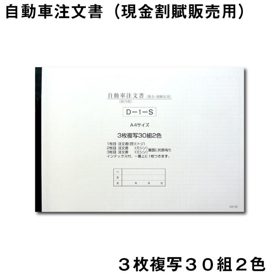 自動車注文書 D-1-S 3冊セット 自動車関連書類