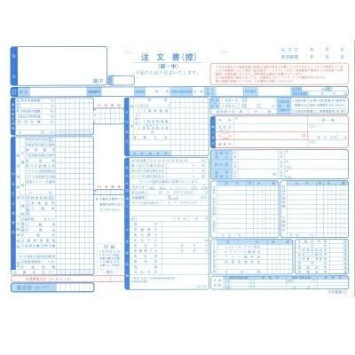 自動車注文書-B D-1-B 自動車関連書類