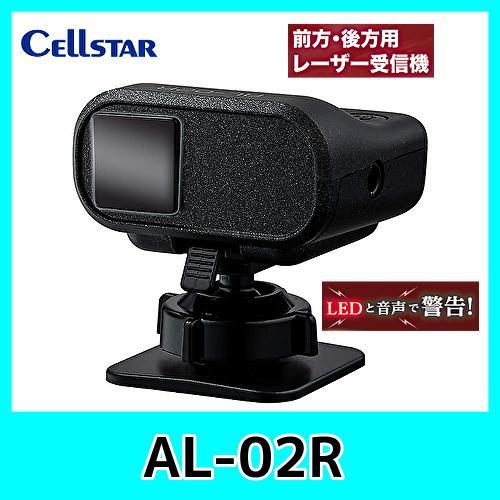 セルスター 期間限定特価品 人気ブランド多数対象 レーザー受信機 AL-02R 日本製3年保証 レーザー式オービス対応