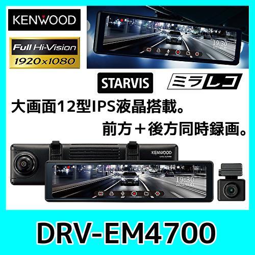在庫あり 即納可 僅少 ケンウッド DRV-EM4700 超人気 専門店 ドライブレコーダー 大画面12型 店内全品対象 デジタルルームミラー型 タッチパネル式操作 IPS液晶