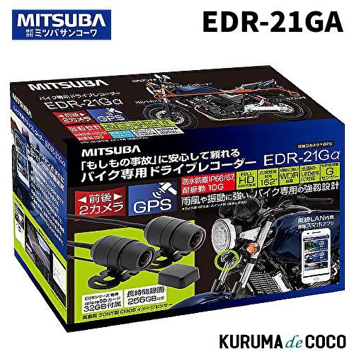 MITSUBA ミツバサンコーワ バイク専用ドライブレコーダー 前後2カメラ 即納 EDR-21GA 買物 EDR21Gアルファ 品番 GPS搭載ハイスペックモデル