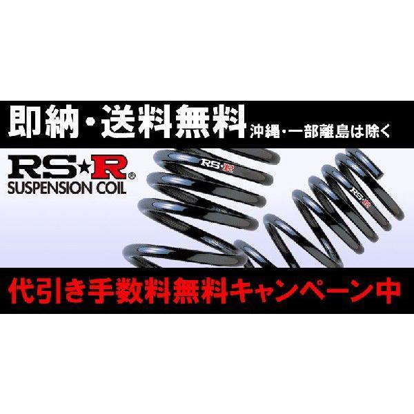 RS-Rダウンサス ワゴンR スティングレー MH23S/FF ノンターボ H20/9〜24/8 X S150D