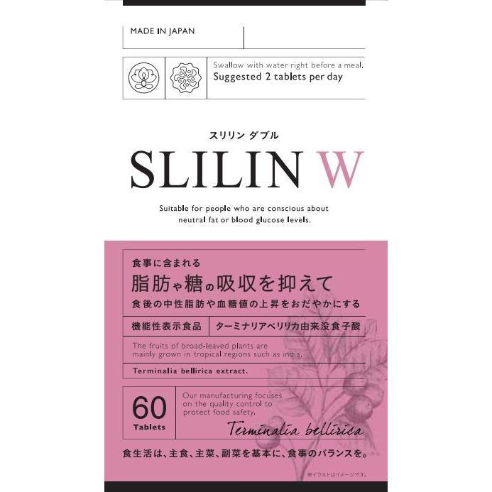 スリリン ダブル 60粒 ダイエットサプリ 糖質 炭|kurume-shoten