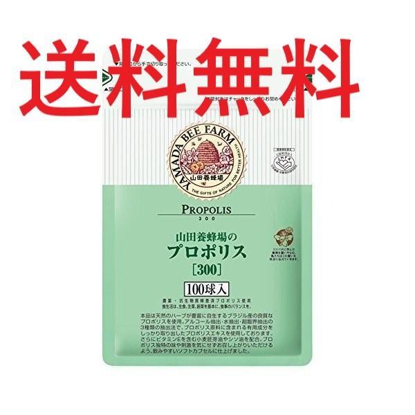 プロポリス300 袋入 100球入 山田養蜂場