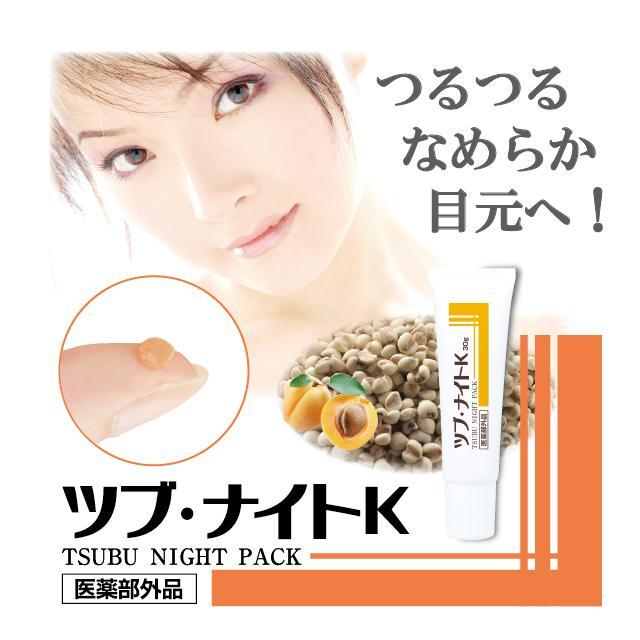 ツブナイトk 口コミ 効果 使用方法 薬用ツブ・ナイトK 30g 医薬部外品 つぶ ツブ 角質 角質粒