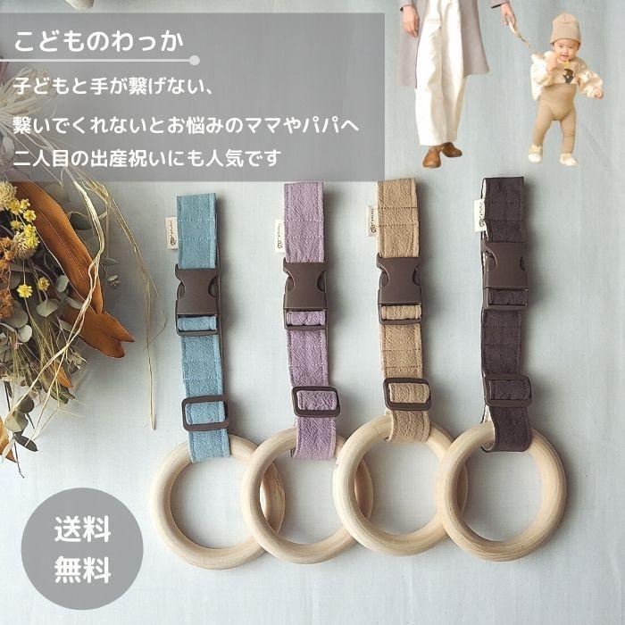 こどものわっか、子供用ハーネス【子供用のつり革】つり輪、電車、誘導リング、二人育児、お散歩補助、保育園、二人目出産祝い