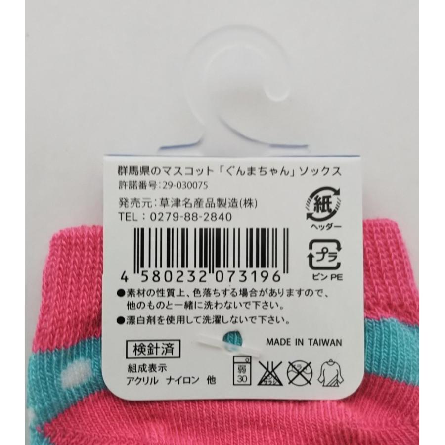 ぐんまちゃんキッズ靴下|kusatu-meisan|03