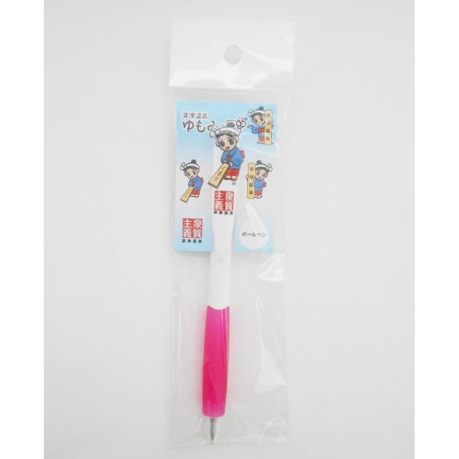 ゆもみちゃんボールペン|kusatu-meisan