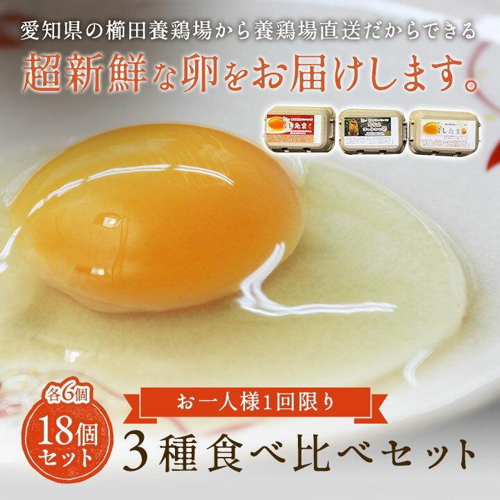 卵 お試し たまご 養鶏場直送【おひとり様1回限り】三種食べ比べお試しセット【合計18個入り(名古屋コーチンの卵6個+くしたま赤卵6個+くしたま白卵6個)】