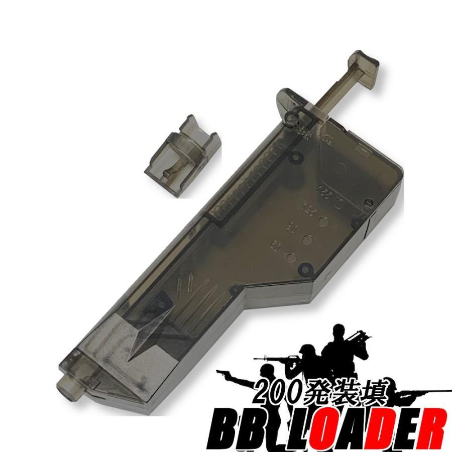 BBローダー 200発 スピードローダー 半額 ハンドガン用アタッチメント付 BB弾 レビューを書いてメール便送料無料 付与