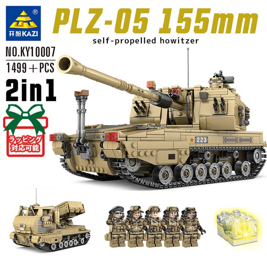 最安値 LEGO レゴ 互換 ブロック 中国 ミリタリー 戦車 1:28 プレゼント LEGO互換 2in1 PLZ-05A 自走迫撃砲 戦場 クリスマス おうち遊び 値下げ