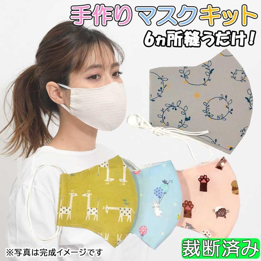 立体 簡単 マスク 手作り