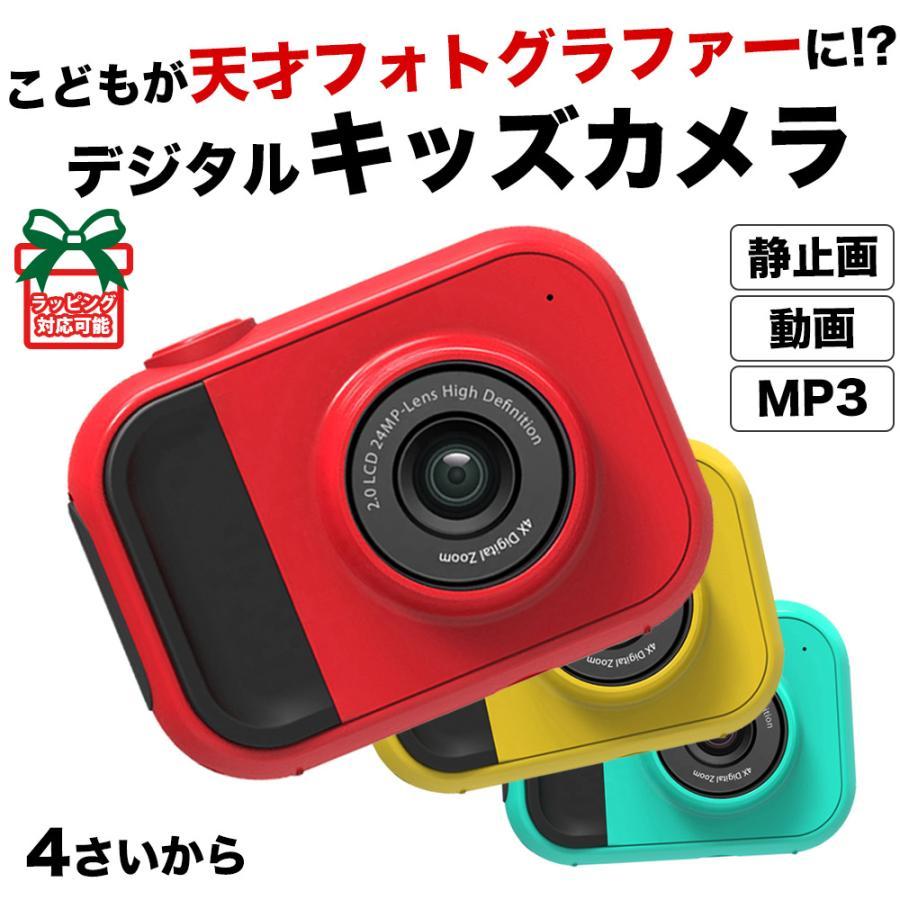 キッズカメラ トイカメラ デジタル カメラ 子供用 32G SDカード付き おもちゃ 4歳 大幅にプライスダウン クリスマス 6歳 7歳 交換無料 プレゼント 高画質 8歳 知育ゲーム付き 5歳