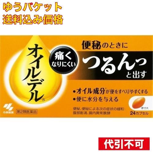 【ゆうパケット送料込み】【第2類医薬品】 オイルデル 24カプセル 4987072034811