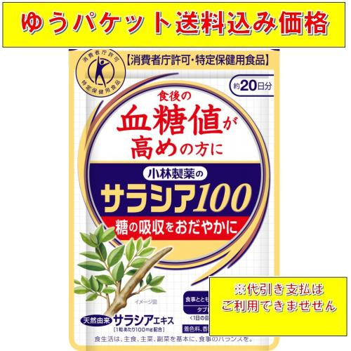 【ゆうパケット送料込み】サラシア100 60粒