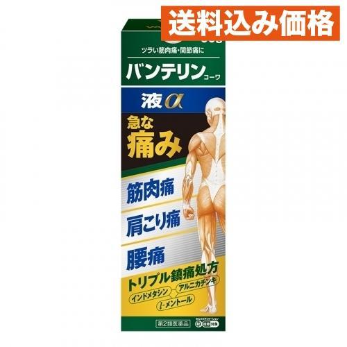 【第2類医薬品】バンテリンコーワ液α 90g 4987067292103