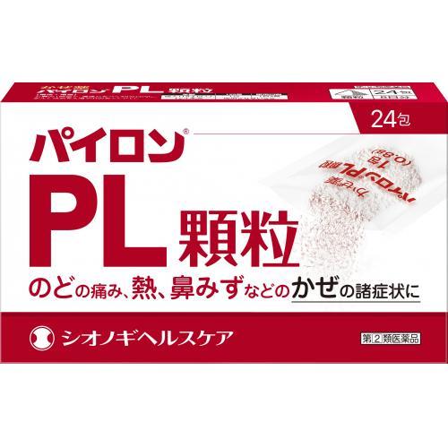 【第(2)類医薬品】 パイロンPL顆粒 24包