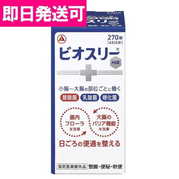 武田薬品工業 ビオスリーHi 270錠 / 指定医薬部外品|kusurino-wakaba