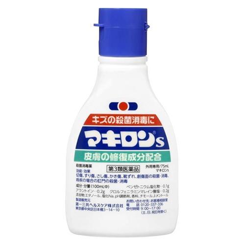 【第3類医薬品】第一三共ヘルスケア マキロンS (75mL) キズ 殺菌消毒薬